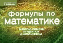Шумихин С.А. - Формулы по математике (пружина) обложка книги