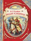 Руслан и Людмила (В гостях у сказки Пушкин А.С.