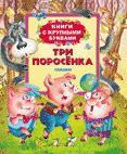 - Три поросенка (Книги с крупными буквами) обложка книги