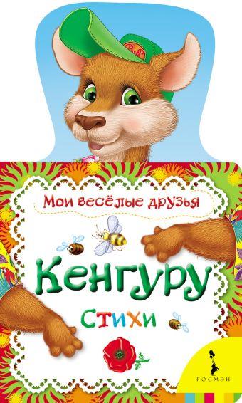 Кенгуру (Мои веселые друзья)
