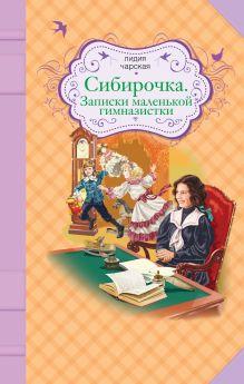 Чарская Л.А. - Сибирочка. Записки маленькой гимназистки обложка книги