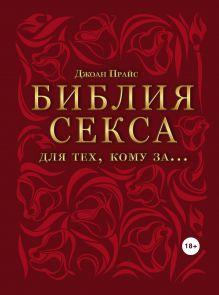 Прайс Дж. - Библия секса для тех, кому за… обложка книги