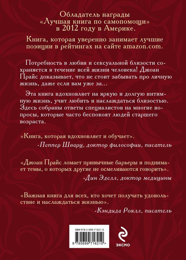книга секса скачать pdf