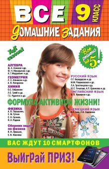 - Все домашние задания: 9 класс: решения, пояснения, рекомендации обложка книги