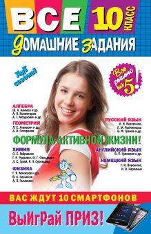 - Все домашние задания: 10 класс: решения, пояснения, рекомендации обложка книги