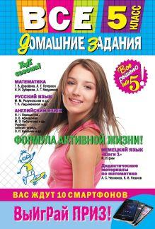 - Все домашние задания: 5 класс: решения, пояснения, рекомендации (Покет) обложка книги
