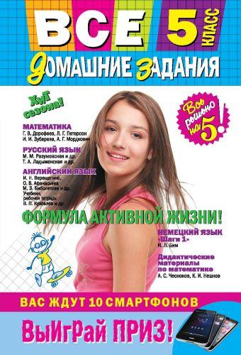 Все домашние задания: 5 класс: решения, пояснения, рекомендации (Покет)