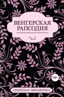Элиот Дж., Штейн Ш., Джейби К. - Венгерская рапсодия обложка книги