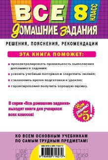 Обложка сзади Все домашние задания: 8 класс: решения, пояснения, рекомендации (Покет)
