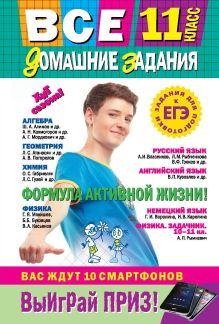 - Все домашние задания: 11 класс: решения, пояснения, рекомендации (Покет) обложка книги