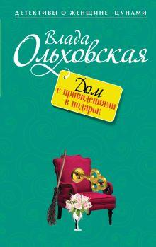 Ольховская В. - Дом с привидениями в подарок обложка книги