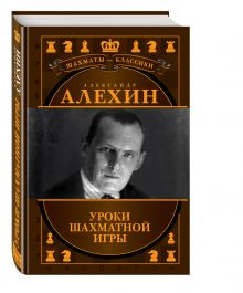 Калиниченко Н. - Александр Алехин. Уроки шахматной игры обложка книги