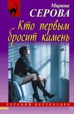 Серова М.С. - Кто первым бросит камень обложка книги