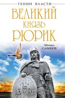 Савинов М.А. - Великий князь Рюрик. Да будет Русь! обложка книги