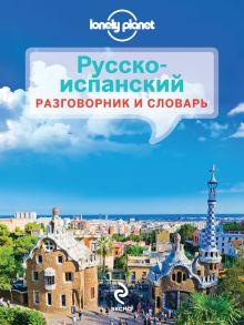 - Русско-испанский разговорник и словарь обложка книги