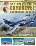 Все реактивные самолеты Корейской войны. «Миротворцы» ООН против «Сталинских соколов»