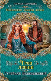 Павлищева Н.П. - Трон любви. Сулейман Великолепный обложка книги