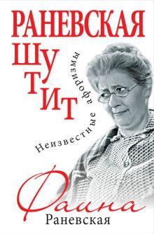 Раневская Ф.Г. - Раневская шутит. Неизвестные афоризмы обложка книги