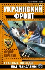 Березин Ф.Д. - Украинский фронт. Красные звезды над Майданом обложка книги