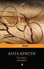 Кристи А. - Большая четверка обложка книги