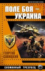 Обложка Поле боя – Украина. Сломанный трезубец Георгий Савицкий