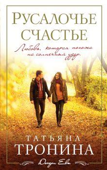 Тронина Т.М. - Русалочье счастье обложка книги