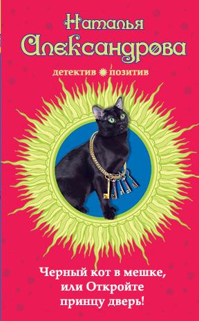 Черный кот в мешке, или Откройте принцу дверь! Александрова Н.Н.