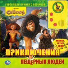 - Крудс. Приключения пещерных людей. Говорящ. книга с аудиосказкой формат: 215х215мм обложка книги