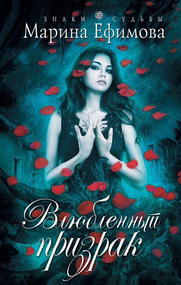 Влюбленный призрак Ефимова М.В.