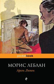 Арсен Люпен обложка книги