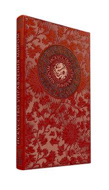 Искусство управления миром. Книга в коллекционном кожаном переплете ручной работы с тремя видами тиснения