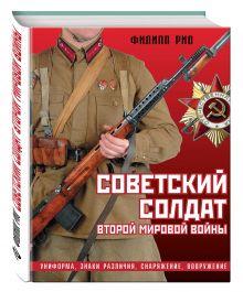 Рио Ф. - Советский солдат Второй мировой войны. Униформа, знаки различия, снаряжение и вооружение обложка книги