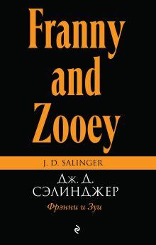 Фрэнни и Зуи обложка книги