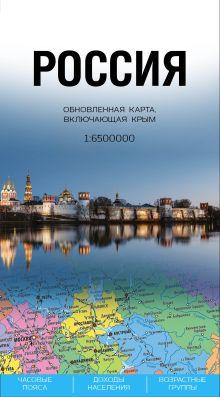 Корнилов Т.В. - Россия. Обновленная карта, включающая Крым (1 : 6 500 000) обложка книги