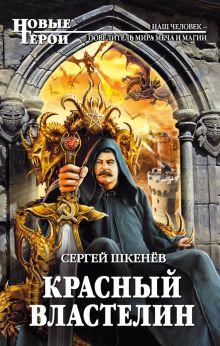 Красный властелин обложка книги