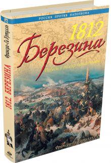 Уртулль Ф. - Г. - 1812 Березина. Победа в разгар катастрофы обложка книги
