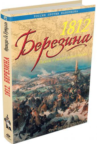 Обложка книги 1812. Березина. Победа в разгар катастрофы