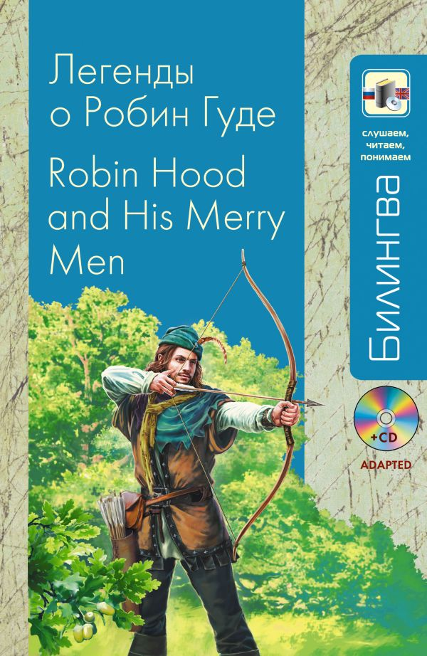 Легенды о Робин Гуде: в адаптации (+CD)