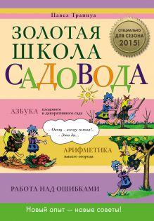 Траннуа П.Ф. - Золотая школа садовода обложка книги