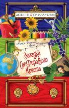 Иванов А.Д., Устинова А.В. - Загадка сапфирового креста' обложка книги