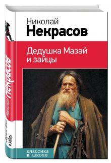 Некрасов Н.А. - Дедушка Мазай и зайцы обложка книги