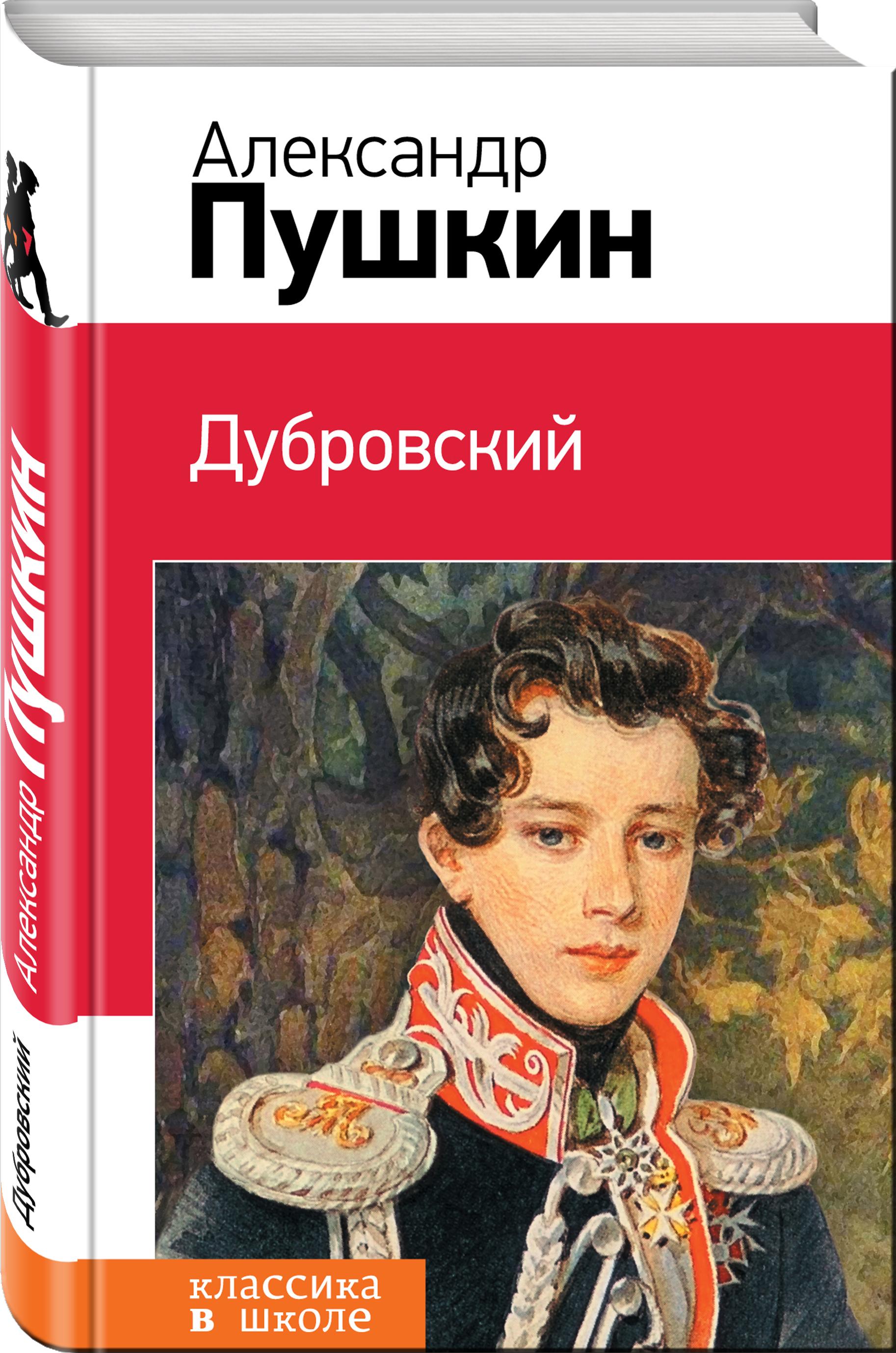 Дубровский ( Пушкин А.С.  )