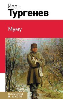 Обложка Муму Иван Тургенев