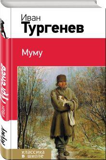 Муму обложка книги