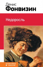 Фонвизин Д.И. - Недоросль обложка книги