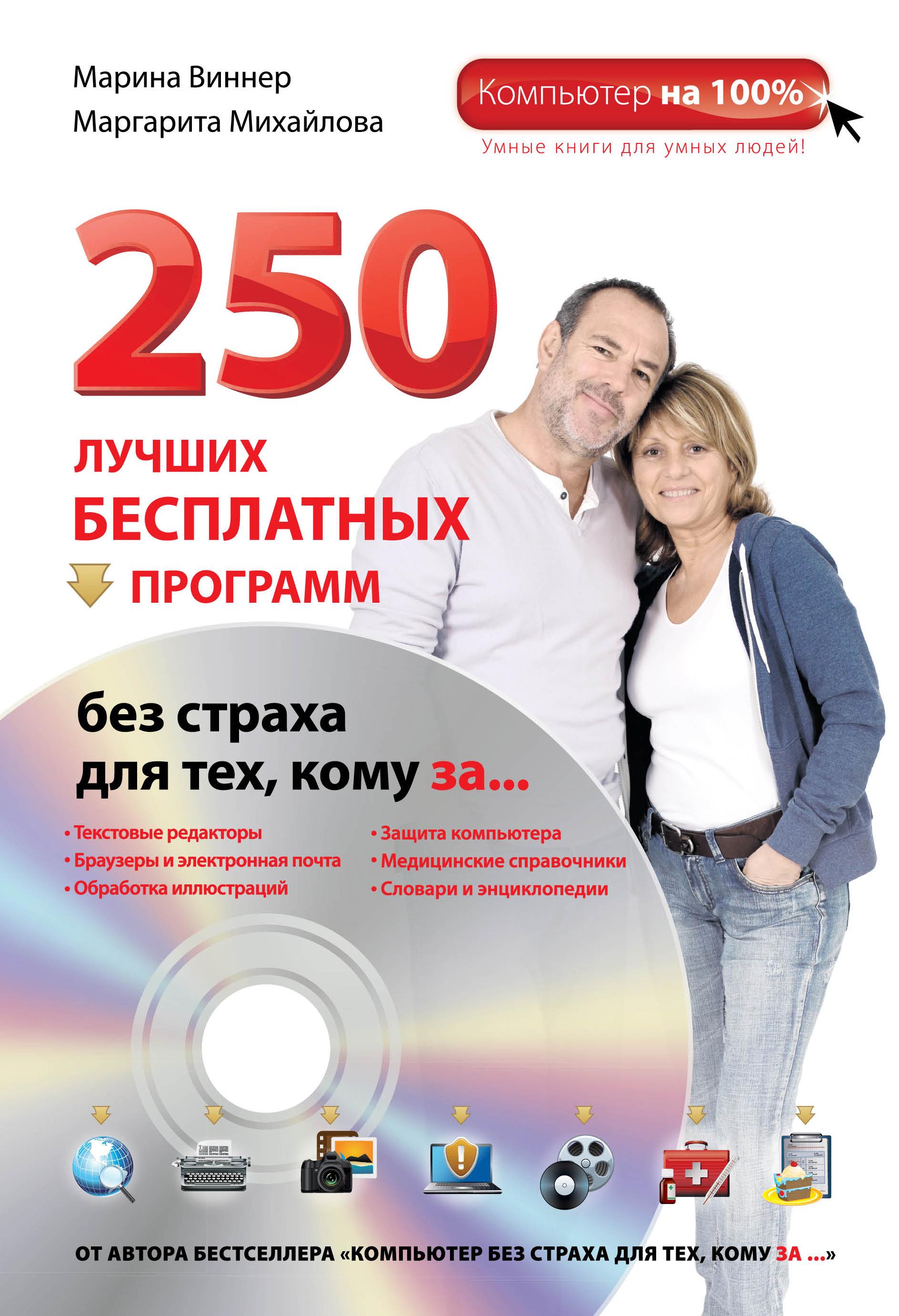 250 лучших бесплатных программ без страха для тех, кому за... (+DVD) от book24.ru