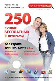 Виннер М., Михайлова М.А. - 250 лучших бесплатных программ без страха для тех, кому за... (+DVD) обложка книги
