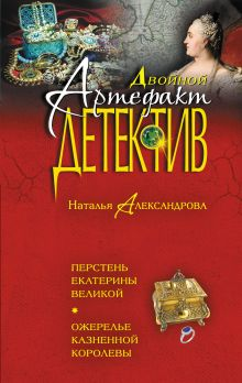 Александрова Н.Н. - Перстень Екатерины Великой. Ожерелье казненной королевы обложка книги