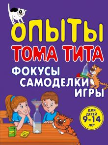 Обложка Опыты Тома Тита. Фокусы, самоделки, игры Виталий Зарапин