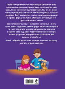 Обложка сзади Опыты Тома Тита. Фокусы, самоделки, игры Виталий Зарапин